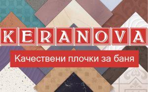 гранитогрес от Керанова
